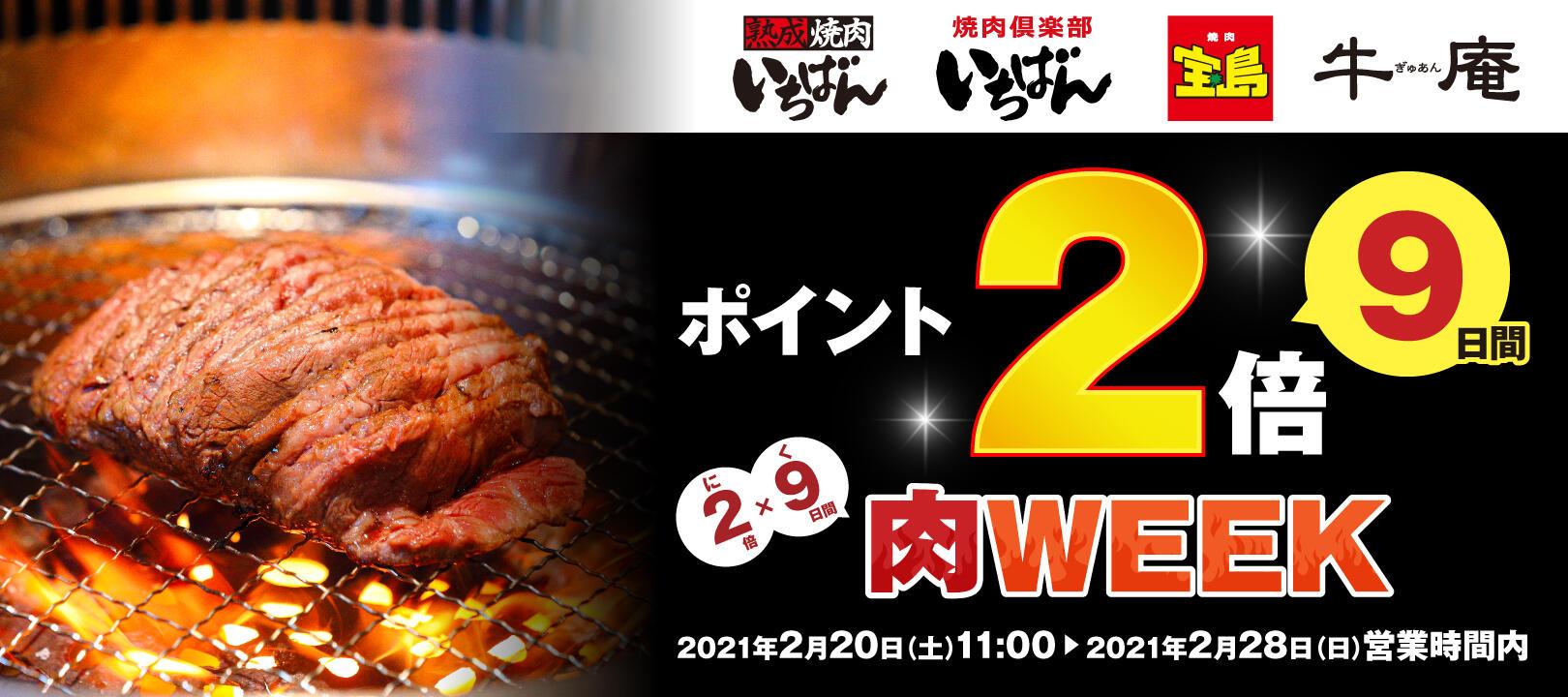dポイント2倍の9日間 肉WEEK!<br>2021年2月20日(土)11:00から2021年2月28日(日)営業時間内